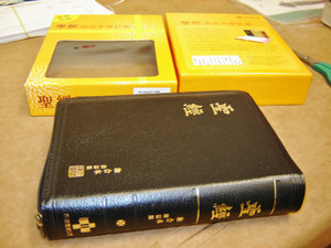The Holy Bible - Revised chinese Union Version (Shen Edition) / RCU56AZTI
