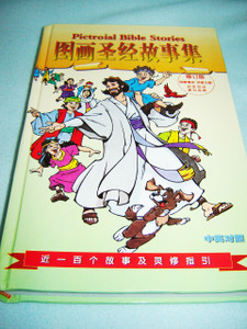 Chinese - English Children's Bible / Pictorial Bible Stories - Full Color Bilingual Bible