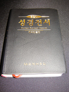 Large Print Korean Bible / Korean Revised Version / H62EB