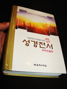 The KRV Korean Revised Version Study Bible / Large Print Korean Bible / HG077E