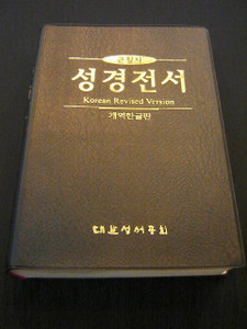 Large Print Korean Holy Bible / H72EB / Korean Revised Version