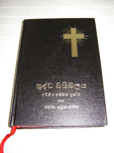 Sinhala Bible Gold Cross / Sinhalese Bible New Revised Version with Deuterocanonicals