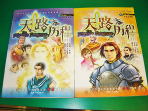 The Pilgrim's Progress CHINESE Language Edition - Comic book version in 2 Volumes / John Bunyan