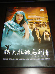 GOSPEL OF LUKE in Chinese Language with Magdalena: Released from Shame DVD