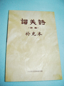 Chinese Christian Hymnal from China / 200 Hymns for Chinese Churches and Believers