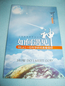 How Do I Meet God / Chinese Christian Evangelistic Booklet 40 pages