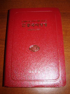Chinese Pin Yin Bible / The Old Testament & New Testament / Words of Christ in RED