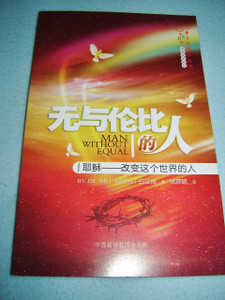 Man Without Equal CHINESE Language Edition / by Dr.Bill Bright