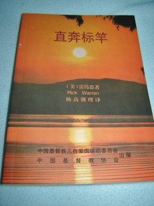The Purpose Driven Church CHINESE Language Edition / By Rick Warren