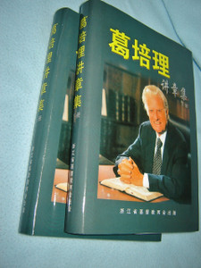 Sermons of the Reverend Dr. Billy Graham in CHINESE Language