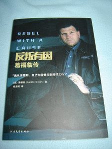 Rebel With a Cause CHINESE Language Edition / By Franklin Graham