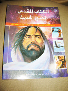 Arabic The Lion Graphic Bible - The Whole Story from Genesis to Revelation