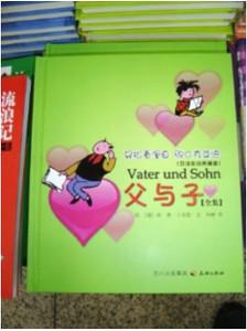 Vater und Sohn / Bilingual ENGLISH - Chinese Edition / E. O. Plauen / 194 Sto...