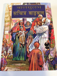 Hindi edition of The Children's Bible retord by Anne de Graaf /Bible Society of India 2019 / Hardcover / Illustrations by José Pérez Montero / Bible stories in Hindi / C10HIND073