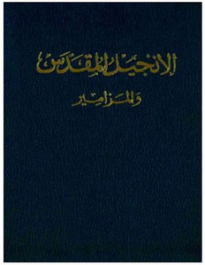 New Testament and Psalms (Arabic Edition)