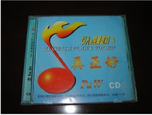 All Chinese Praise & Worship Vol. 3 [Audio CD]