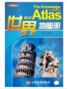 Bilingual World Atlas / Chinese English World Atlas / The Knowledge of World Atlas Chinese English Comparison