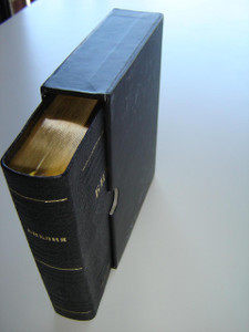Russian Leather Bound Bible in Protective box / Golden edges, Thumb index / SMALL 030 series