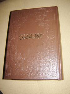 Arabic Brown Bible with Maps nice Binding / 40 size