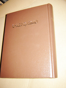 Arabic Reference Bible / Large Brown Harcover, Golden Letters 053 Size