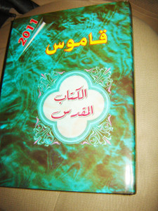 Arabic Family Bible Encyclopedia / Huge Family Size