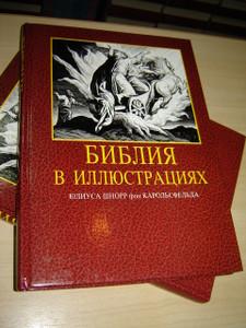 Russian Illustrated Bible by Julius Schnorr von Carolsfeld