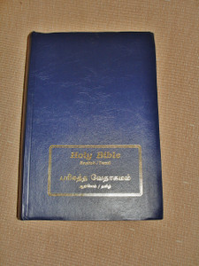 Tamil - English Bilingual Bible / King James Version - Tamil / KJV