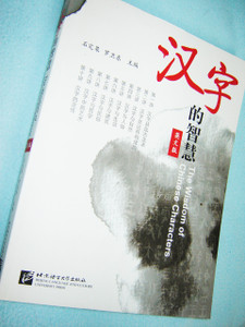 The Wisdom of Chinese Characters / Understanding Chinese culture through learning about the wisdom of Chinese characters