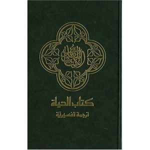 The Bible - The Book Of Life [Arabic Text] [Hardcover]