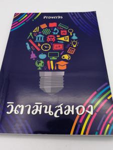 Thai language Book of Proverbs / Thailand Bible Society 2019 / Proverbs from Thai Stanrd Version (ThSV) / Paperback / สุภาษิต (9786163391407)