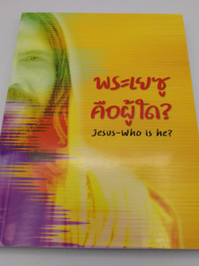 Jesus - who is he? Thai language book / Thailand Bible Society 2011 / Text from ThSV Thai Standard Version / พระเยซูคือผู้ใด