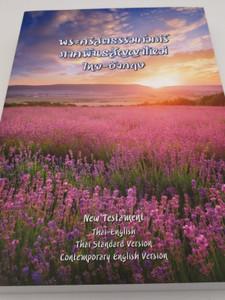 Thai-English New Testament / ThSV - CEV Thai Standard Version - Contemporary English Version / Thailand Bible Society 2020 / Paperback (9786163391520)