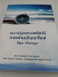 Thai-English bilingual New Testament / Thai Standard - Contemporary English / ThSV - CEV / Paperback / Thailand Bible Society / Thai NT (9786163391537)