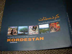 Kordestan Province Road Map Iran - Persian - Scale 1:300,000 [Paperback]