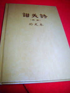 The New Chinese Hymnal 200 Beautiful Christian Hymns in Chinese Bilingual English