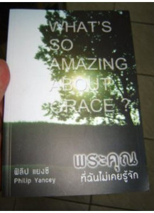 What's So Amazing About Grace by Philip Yancey / Thai Language translation / ...