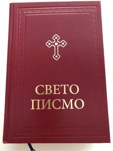 Serbian Orthodox Family Bible - Свето Писмо Старога и Новога Завјета / Large Burgundy Hardcover / Sveto Pismo BIBLIJA - Deuterocanonical / SPC 2018 (978-8672950229 )