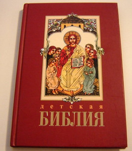 Russian Orthodox Children's Bible / Russian Children's Bible with Colorful Il...