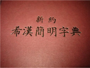Chinese - Greek Dictionary of the New Testament / 1989 3M [Hardcover]