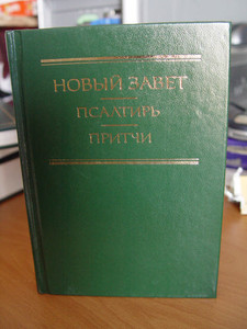 Russian New Testament with Psalms