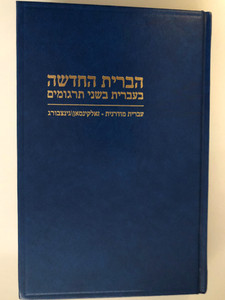 Modern Hebrew New Testament / Bible Society in Israel / Hardcover blue / The Society for Distributing Hebrew Scriptures (HebNT)