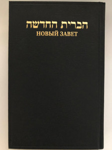 Hebrew - Russian New Testament / Нови Завет по Евреиски и по Русски / Hardcover / Society for Distributing Hebrew Scriptures / Printed in England 2010 (Heb-RusNT)