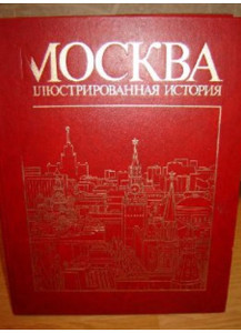 Moskow - An Illustrated History from 1917 till today 1986 / CCCP Book Full Co...