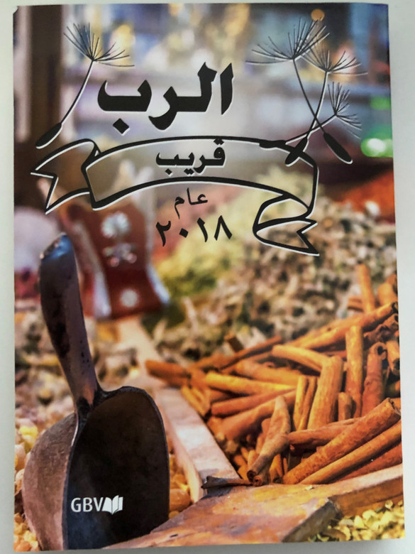 The Good Seed in Arabic / Devotional for each day of the year - 2018 / GBV / Gute Botschaft Verlag / Paperback (9783866985469)