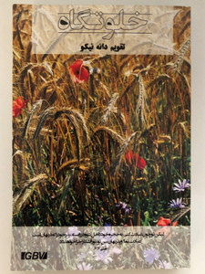 The Good Seed in Persian - Farsi language / Devotional for each day of the year - 2015 / GBV / Gute Botschaft Verlag / Paperback (9783866983137)