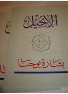 Arabic Gospel of John - Arabic Van Dyck / 5th Print 2008 / Large Print / A4 f...
