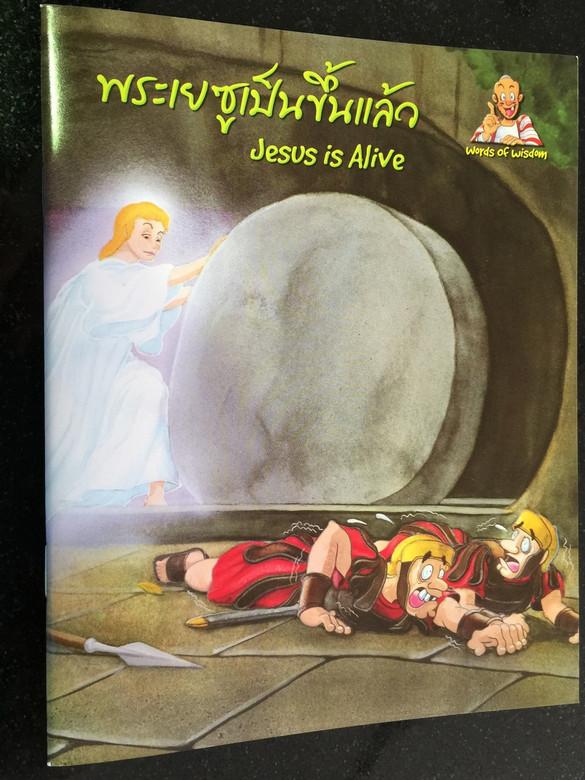 JESUS IS ALIVE / Thai - English Bilingual Bible Storybook for Children พระเยซูเป็นขึ้นแล้ว / Thailand (Words of Wisdom) (9789748183701)