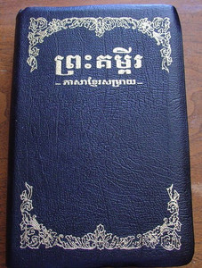 Khmer Bible / Cambodian Leather Bible with Golden Edges [Leather Bound]