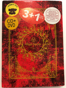 Erez Yechiel - Hatikun Haklali CD & DVD 2008 התיקון הכללי / (7290012163708