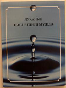 Gospel of Luke Azerbaijani - Cyrillic Script / Луканин негл етдији мужде / Very useful for gospel outreach / Paperback / GBV 1753030 (LukeAzeriCyrillic)